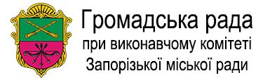 Громадська рада при виконавчому комітеті Запорізької міської ради