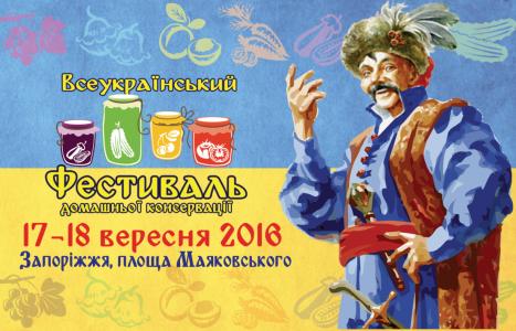 Другий Всеукраїнський Фестиваль Домашньої консервації