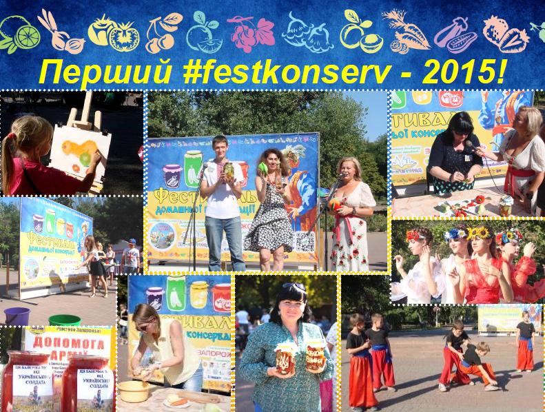 Фото з Першого Всеукраїнського Фестивалю Домашньої Консервації