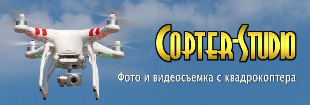 copter-studio.com.ua