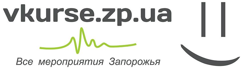 Будь в курсе - vkurse.zp.ua - Все мероприятия Запорожья