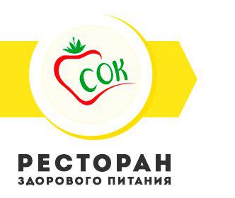 СОК - ресторан здорового питания