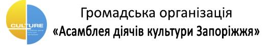 Громадська організація «Асамблея діячів культури Запоріжжя»