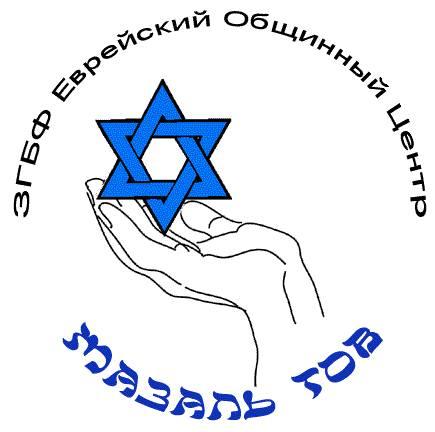 """Еврейский общинный центр """"МАЗАЛЬ ТОВ"""""""