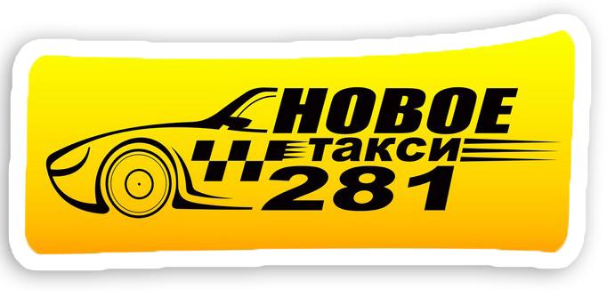 Новое такси 281