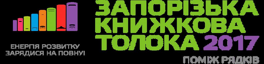 Фестиваль «Запорізька Книжкова Толока»