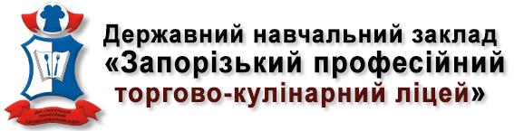 Державний навчальний заклад «Запорізький професійний торгово-кулінарний ліцей»