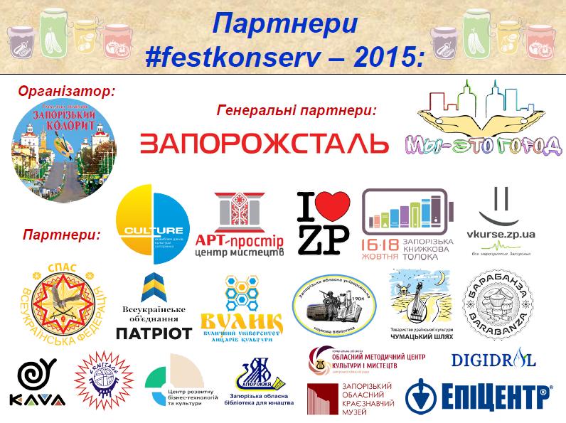 Партнери Всеукраїнського Фестивалю домашньої консервації 2015
