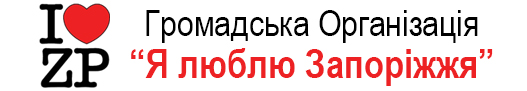 """Громадська організація """"Я люблю Запоріжжя"""""""