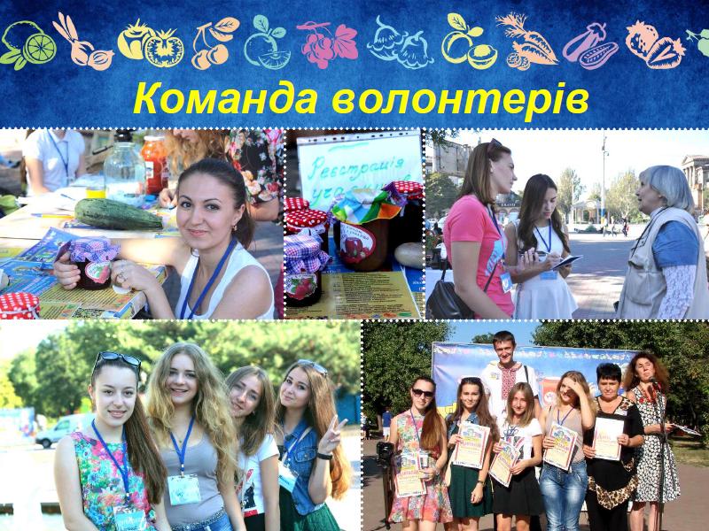 Волонтери Першого Фестивалю