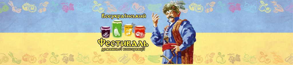 «Всеукраїнський Фестиваль домашньої консервації» в Запоріжжі!