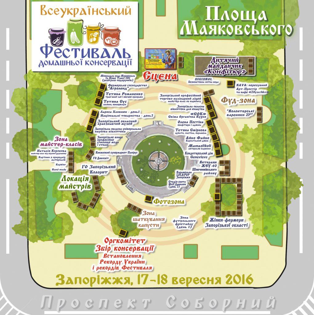 Карта локації Другого «Всеукраїнського Фестивалю домашньої консервації».