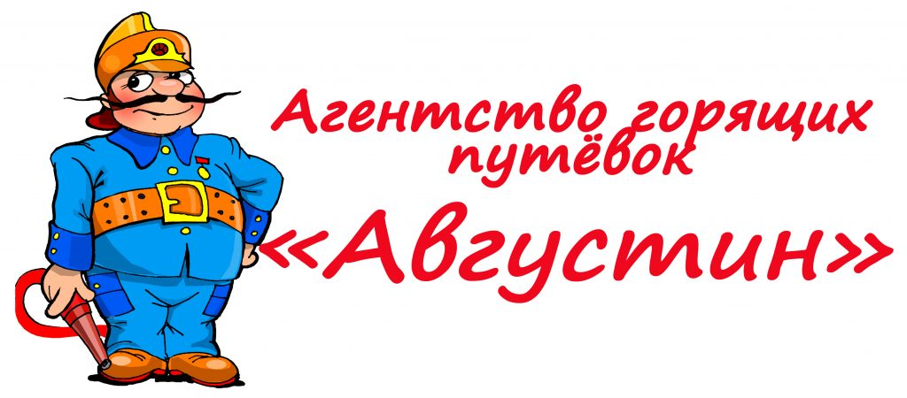 "Агентство горящих путёвок ""Августин"""