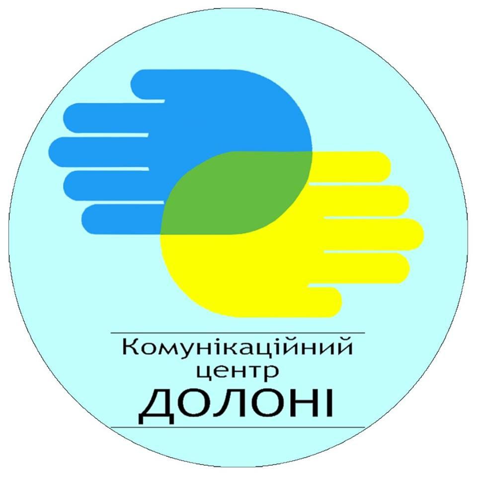 """Комунікаційний центр """"ДОЛОНІ"""""""