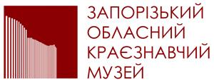 Запорізький обласний краєзнавчий музей