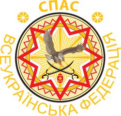 Всеукраїнська федерація «Спас»