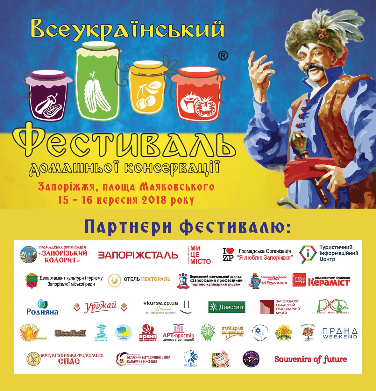 Партнери Четвертого Фестивалю Консервації