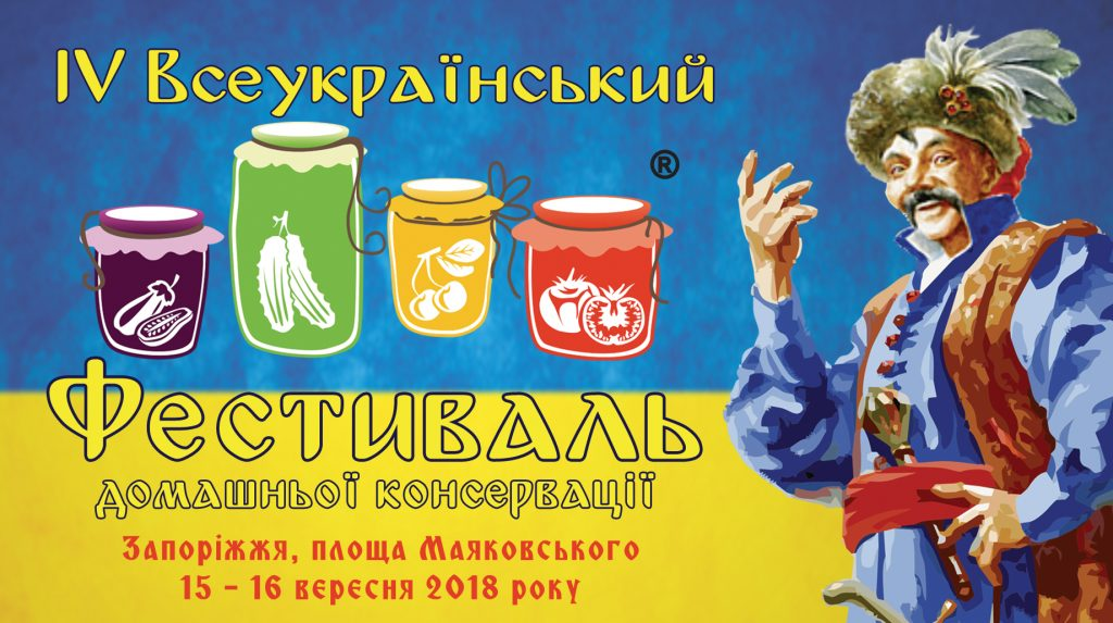 Четвертий Всеукраїнський Фестиваль домашньої консервації в Запоріжжі - #festkonserv 2018