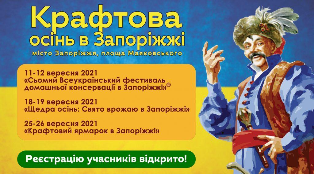 Реєстрація на Фестивальну осінь 2021 в Запоріжжі